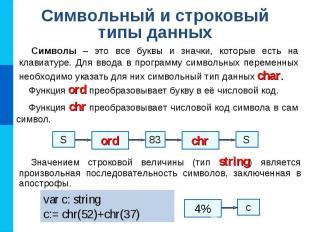 Символьный и строковый типы данных Функция ord преобразовывает букву в её числов