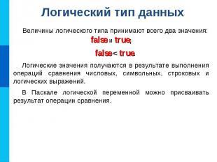 Логический тип данных Величины логического типа принимают всего два значения: fa