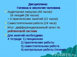 Дисциплина: Гигиена и экология человека Аудиторная нагрузка (48 часов): 18 лекци