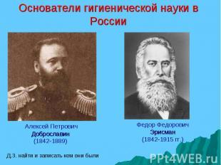 Алексей Петрович Доброславин (1842-1889) Федор Федорович Эрисман (1842-1915 гг.)