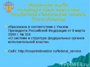Федеральная служба по надзору в сфере защиты прав потребителей и благополучия че