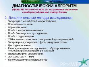 ДИАГНОСТИЧЕСКИЙ АЛГОРИТМ (Приказ МЗ РФ от 07.05.98 № 151 «О временных отраслевых