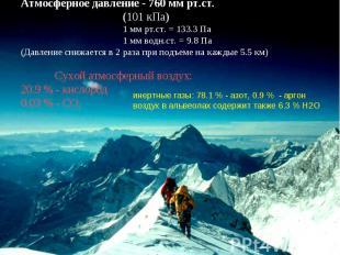 Атмосферное давление - 760 мм рт.ст. (101 кПа) 1 мм рт.ст. = 133.3 Па 1 мм водн.