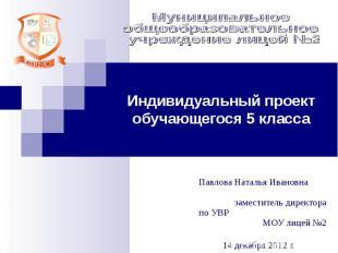 Индивидуальный проект обучающегося 5 класса Павлова Наталья Ивановна заместитель