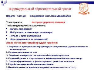 Индивидуальный образовательный проект Педагог- тьютор: Вахрамеева Светлана Михай