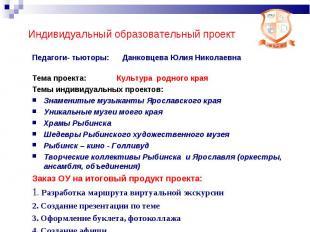 Индивидуальный образовательный проект Педагоги- тьюторы: Данковцева Юлия Николае