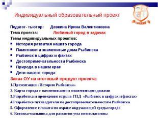 Индивидуальный образовательный проект Педагог- тьютор: Девкина Ирина Валентиновн