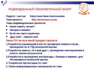 Индивидуальный образовательный проект Педагог- тьютор: Капустина Нина Анатольевн