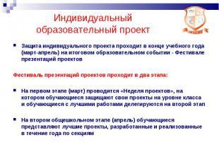 Индивидуальный образовательный проект Защита индивидуального проекта проходит в