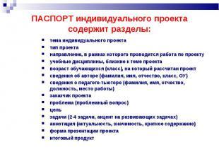 ПАСПОРТ индивидуального проекта содержит разделы: тема индивидуального проекта т