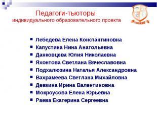 Педагоги-тьюторы индивидуального образовательного проекта Лебедева Елена Констан