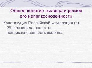 Общее понятие жилища и режим его неприкосновенности Конституция Российской Федер