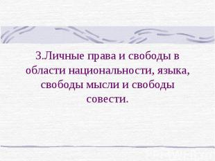 3.Личные права и свободы в области национальности, языка, свободы мысли и свобод