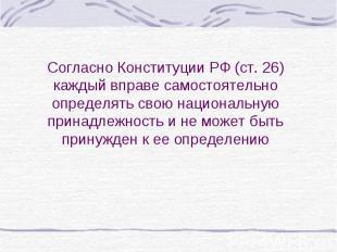 Согласно Конституции РФ (ст. 26) каждый вправе самостоятельно определять свою на