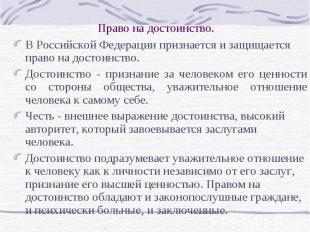 Право на достоинство. В Российской Федерации признается и защищается право на до