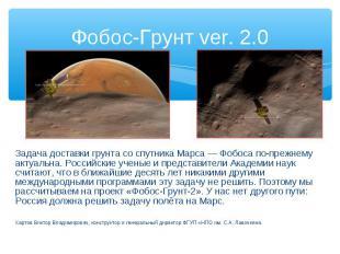 Задача доставки грунта со спутника Марса — Фобоса по-прежнему актуальна. Российс