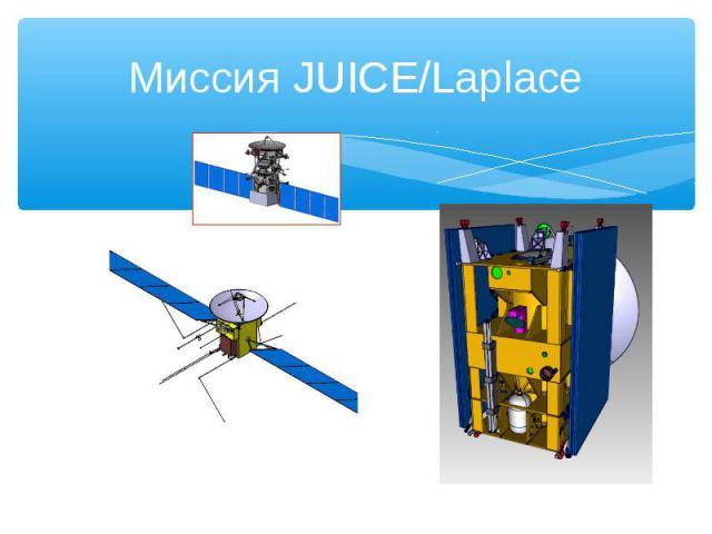 Миссия JUICE/Laplace