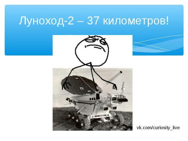 Луноход-2 – 37 километров! vk.com/curiosity_live