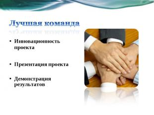 Инновационность проекта Презентация проекта Демонстрация результатов