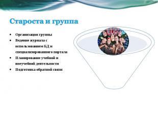 Организация группы Ведение журнала с использованием БД и специализированного пор