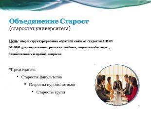 Цель: сбор и структурирование обратной связи от студентов НИЯУ МИФИ для оператив
