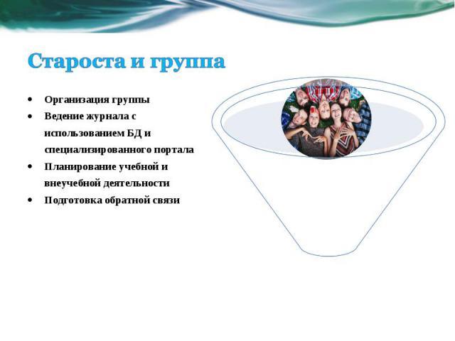 Организация группы Ведение журнала с использованием БД и специализированного портала Планирование учебной и внеучебной деятельности Подготовка обратной связи