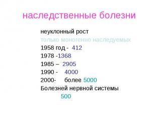 наследственные болезни неуклонный рост только моногенно наследуемых 1958 год - 4