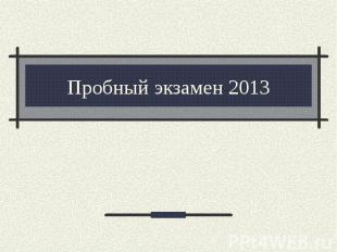 Пробный экзамен 2013