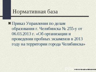 Нормативная база Приказ Управления по делам образования г. Челябинска № 255-у от