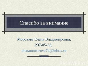 Спасибо за внимание Морозова Елена Владимировна, 237-05-33, elenamorozova74@inbo