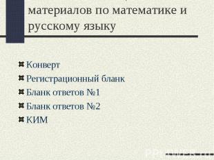 Состав экзаменационных материалов по математике и русскому языку Конверт Регистр