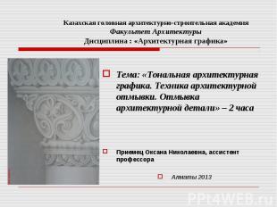 Казахская головная архитектурно-строительная академия Факультет Архитектуры Дисц