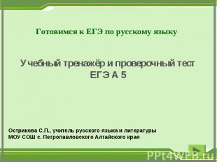 Готовимся к ЕГЭ по русскому языку Учебный тренажёр и проверочный тест ЕГЭ А 5 Ос