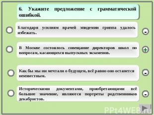 В Москве состоялось совещание директоров школ по вопросам, касающихся выпускных