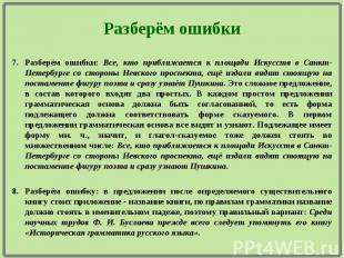Разберём ошибки: Все, кто приближается к площади Искусств в Санкт-Петербурге со