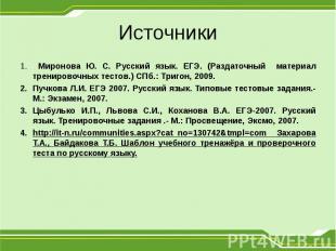 Источники Миронова Ю. С. Русский язык. ЕГЭ. (Раздаточный материал тренировочных