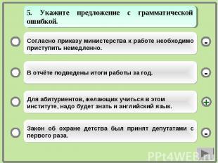 Согласно приказу министерства к работе необходимо приступить немедленно. В отчёт