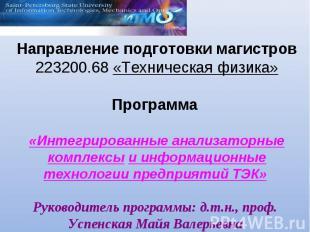 Направление подготовки магистров 223200.68 «Техническая физика» Программа «Интег