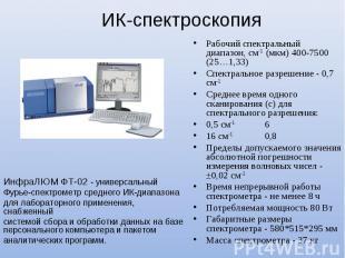 ИК-спектроскопия ИнфраЛЮМ ФТ-02 - универсальный Фурье-спектрометр среднего ИК-ди
