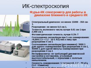 Фурье-ИК спектрометр для работы в диапазоне ближнего и среднего ИК Спектральный