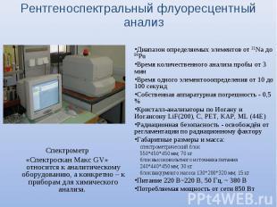 Рентгеноспектральный флуоресцентный анализ Спектрометр «Спектроскан Макс GV» отн