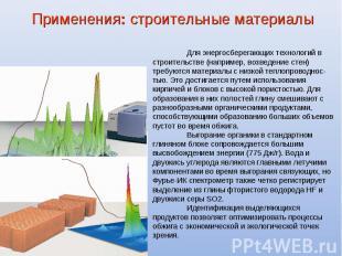 Для энергосберегающих технологий в строительстве (например, возведение стен) тре