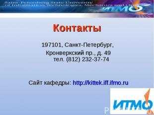 Контакты 197101, Санкт-Петербург, Кронверкский пр., д. 49 тел. (812) 232-37-74 С