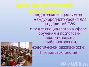 ЦЕЛЬ МАГИСТЕРСКОЙ ПРОГРАММЫ подготовка специалистов международного уровня для пр