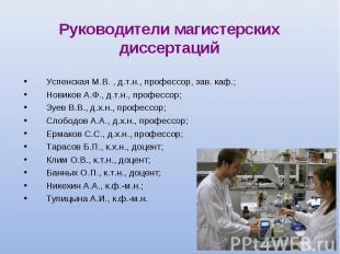Руководители магистерских диссертаций Успенская М.В. , д.т.н., профессор, зав. к