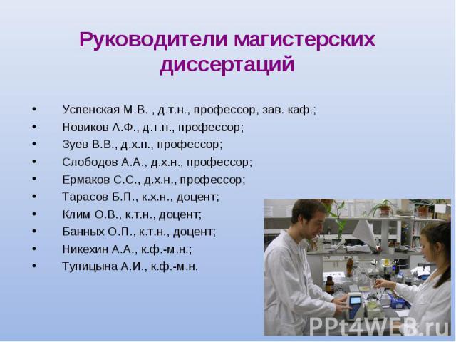 Руководители магистерских диссертаций Успенская М.В. , д.т.н., профессор, зав. каф.; Новиков А.Ф., д.т.н., профессор; Зуев В.В., д.х.н., профессор; Слободов А.А., д.х.н., профессор; Ермаков С.С., д.х.н., профессор; Тарасов Б.П., к.х.н., доцент; Клим…