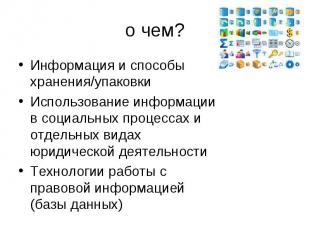 о чем? Информация и способы хранения/упаковки Использование информации в социаль
