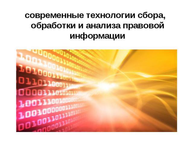 современные технологии сбора, обработки и анализа правовой информации