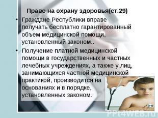Право на охрану здоровья(ст.29) Граждане Республики вправе получать бесплатно га