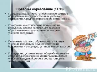 Право на образование (ст.30) Гражданам гарантируется бесплатное среднее образова